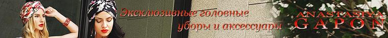 Головные уборы  AnastasiyaGapon