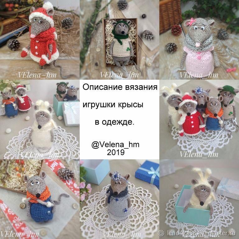 Описание вязания игрушки крыса в одежде, Схемы для вязания, Гомель,  Фото №1