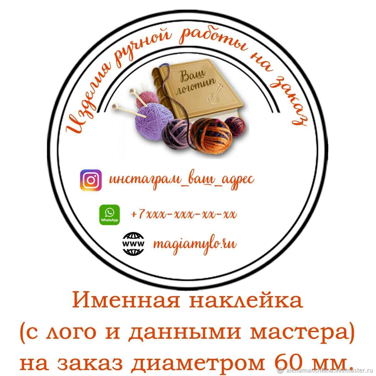 Набор из 120 наклеек диам. 60 мм. на заказ с Вашим лого и текстом, Этикетки, Вольск,  Фото №1
