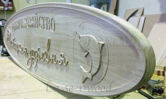 Рекламные вывески ручной работы. Ярмарка Мастеров - ручная работа. Купить Вывеска из дерева. Handmade. Вывеска из дерева, краски