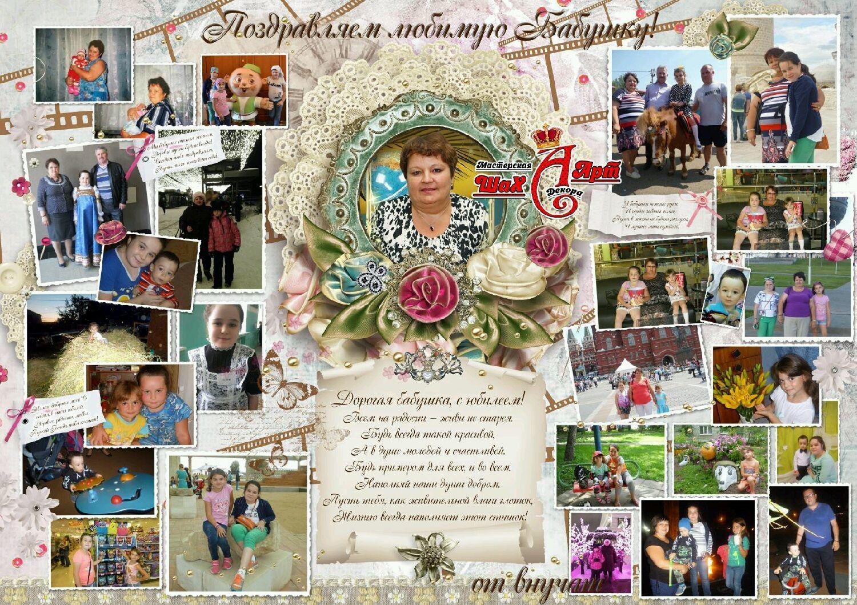 Необычное поздравление бабушке с днем рождения