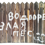 Ширма «Надпись на Заборе»