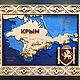 Географическая карта Крым (дерево, объем), Деревья, Ростов-на-Дону,  Фото №1