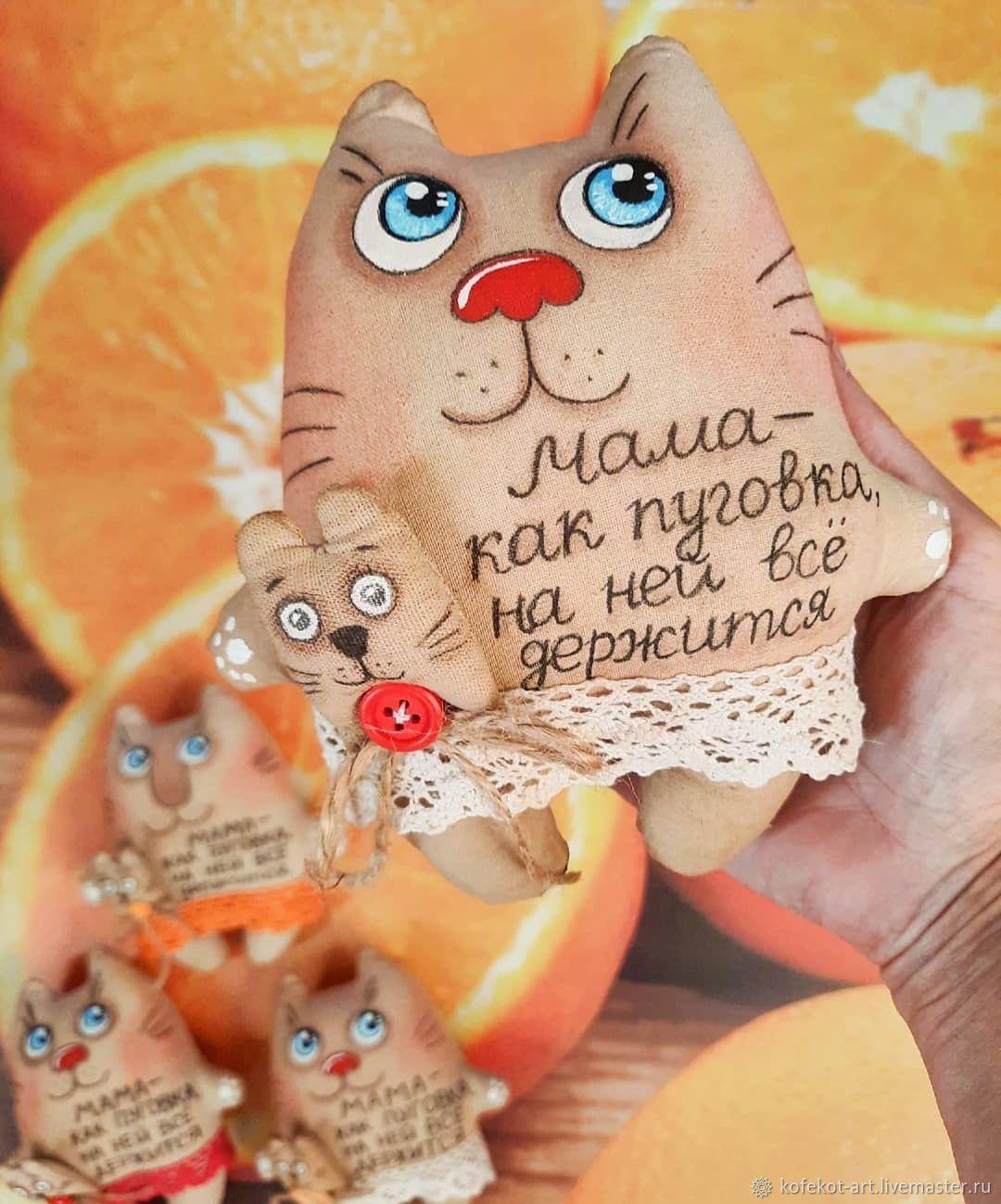 """Кошка """"Мама-пуговка"""" -  (кофейные игрушки), Мягкие игрушки, Сочи,  Фото №1"""