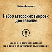 Материалы для творчества ручной работы. Ярмарка Мастеров - ручная работа Набор авторских выкроек для валяния 8. Handmade.