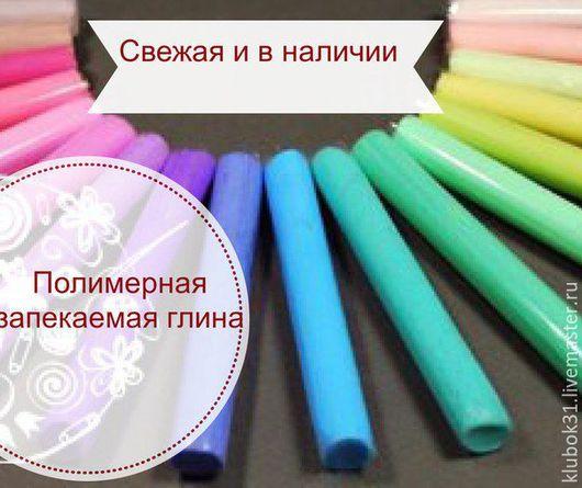 Полный ассортимент поимерной глины (17гр) 42 цвета. Вышлем ссылку по запросу.