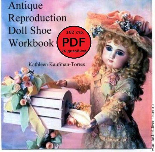 Куклы и игрушки ручной работы. Ярмарка Мастеров - ручная работа. Купить Выкройки обуви для антик.кукол PDF: 26 выкроек, 162 страницы. Handmade.