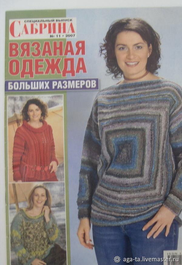 журнал сабрина большие размеры вязание купить в интернет