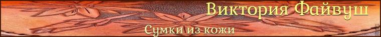Виктория Штирберг (Файвуш)