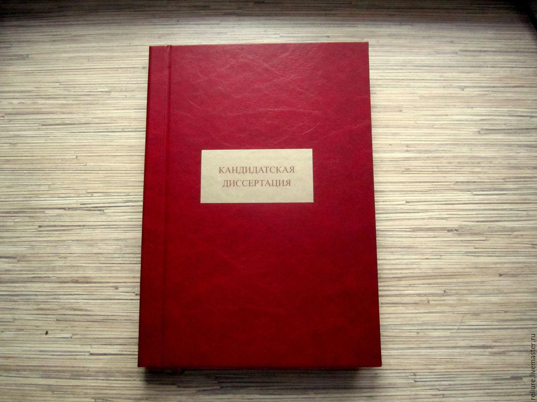 Папка Кандидатская диссертация купить в интернет магазине на  Готовая книга с распечатанными листами с вклейкой на папку материала `золото` с цветной печатью