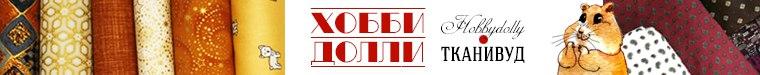 Хобби Долли ТКАНИВУД