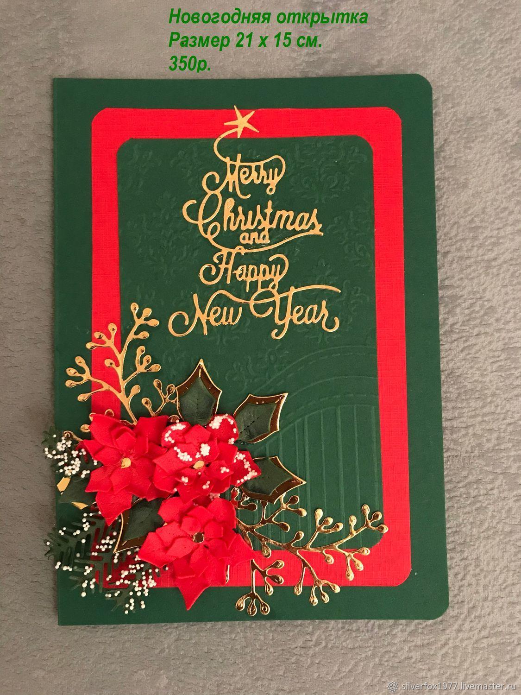 Открытки на Новый год и Рождество, Открытки, Евпатория,  Фото №1