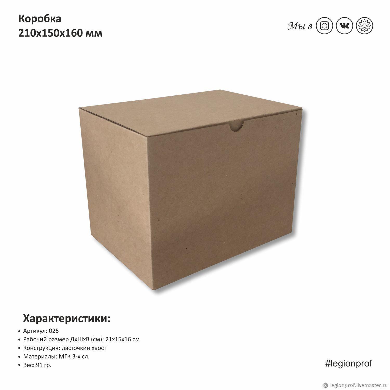 Коробка из МГК 160х210х150 мм бурая, Материалы для творчества, Раменское, Фото №1