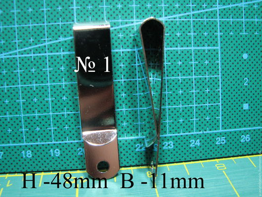 N1. Клипса `кобурная` H -48mm B -11mm