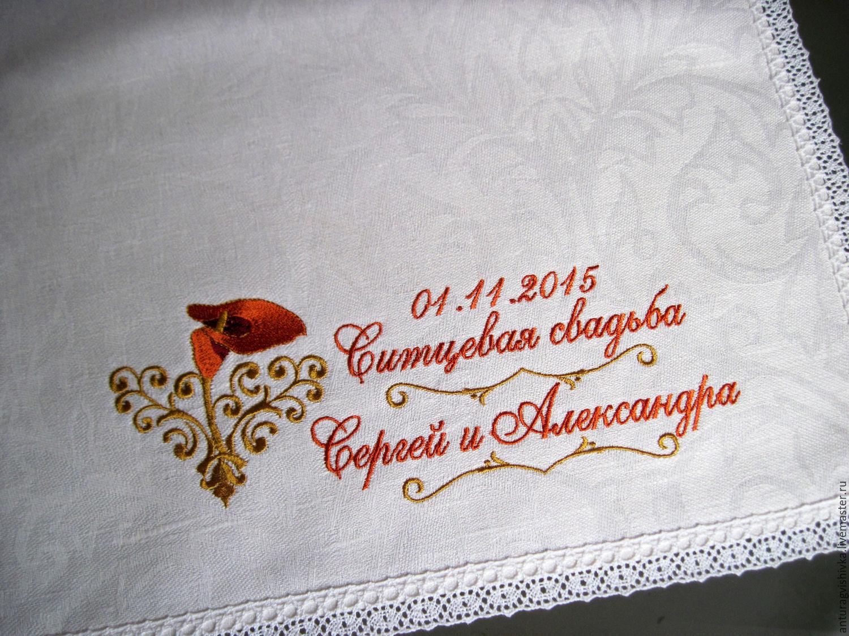 Вышивка наша ситцевая свадьба