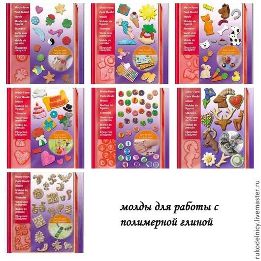 на следующих фото вы можете увидеть коллекции молдов и указать их в комментарих при оформлении заказа.