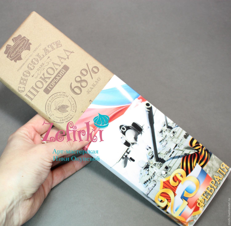 Оформить шоколад для подарка