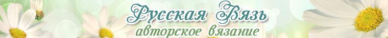 Русская Вязь (Варвара)
