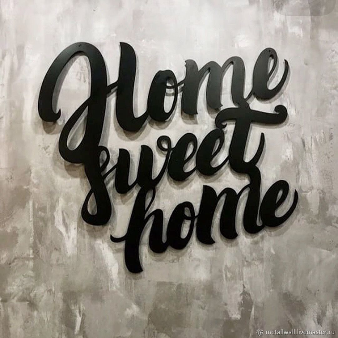 Интерьерная надпись HOME SWEET HOME панно из металла на стену, Подвески, Краснодар, Фото №1
