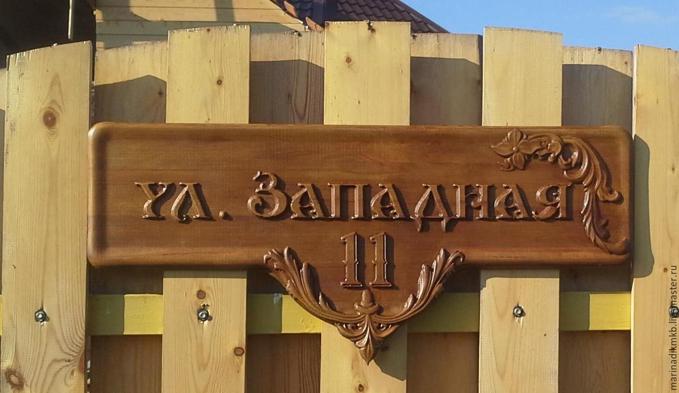 Табличка улица номер дома своими руками