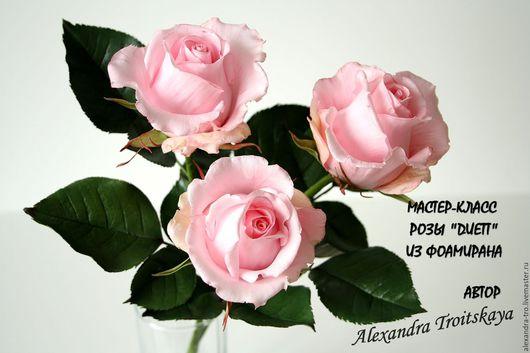 """Цветы ручной работы. Ярмарка Мастеров - ручная работа. Купить МАСТЕР-КЛАСС розы """"DUETT"""" из зефирного фоамирана. Handmade. Розовый"""
