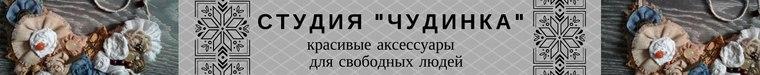 """Студия """"Чудинка"""""""