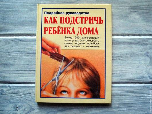 Винтажные книги, журналы. Ярмарка Мастеров - ручная работа. Купить Книга Как подстричь ребенка дома. Handmade. Бежевый, винтаж