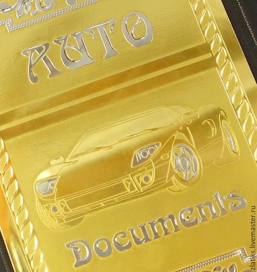 Обложки ручной работы. Ярмарка Мастеров - ручная работа. Купить Обложка для документов авто. Handmade. Золотой, натуральная кожа