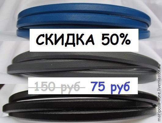 Для украшений ручной работы. Ярмарка Мастеров - ручная работа. Купить Шнур 10x5 кожаный, серый, черный, ультрамарин. Handmade.