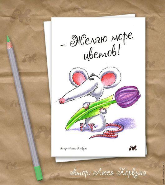 """Поздравительные картинки, тарелочки ручной работы. Ярмарка Мастеров - ручная работа. Купить Авторская открытка с мышкой """"Желаю море цветов!"""" для поздравлений. Handmade."""