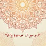 Музыка Души - Ярмарка Мастеров - ручная работа, handmade