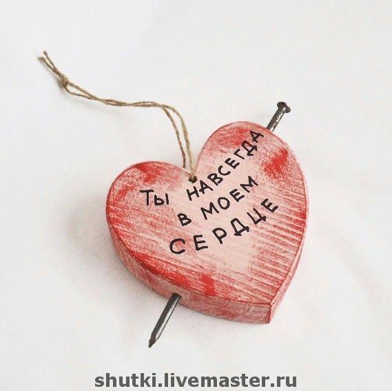 В моём сердце только ТЫ!