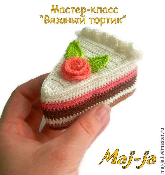 """Еда ручной работы. Ярмарка Мастеров - ручная работа. Купить Мастер-класс """"Вязаный тортик"""". Handmade. Разноцветный, сладкий подарок"""
