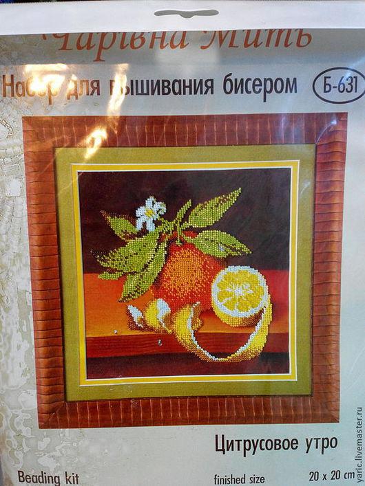 Набор для вышивки чешским бисером Цитрусовое утро, размер 20 х 20 см. Цена 1100 руб. Распродажа!