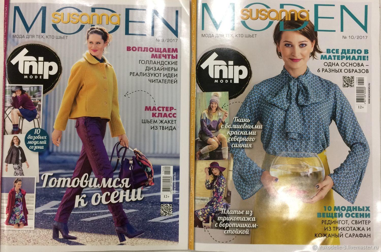 Журнал Сюзанна шитье 9-10 -2017г, Выкройки для шитья, Балашиха,  Фото №1