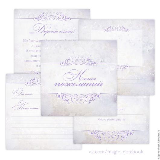 Иллюстрации ручной работы. Ярмарка Мастеров - ручная работа. Купить Коллекция страничек для Свадебной книги пожеланий. Handmade. Шаблоны, Скрапбукинг