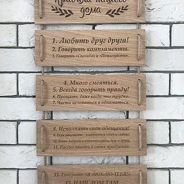 Для дома и интерьера ручной работы. Ярмарка Мастеров - ручная работа ДЕКОР для ДОМА - «ПРАВИЛА нашего ДОМА». Handmade.