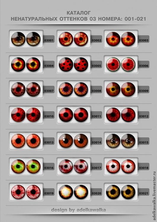 Стеклянные глазки для игрушек. Ненатуральные 1