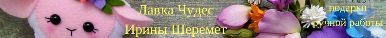 Style. Ирина Шеремет