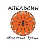 АПЕЛЬСИН - Ярмарка Мастеров - ручная работа, handmade