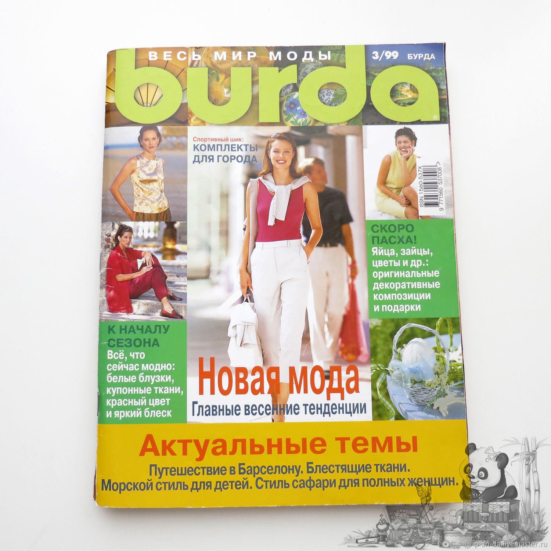 НЕТ Бурда 1999-03 журнал с выкройками, Выкройки для шитья, Москва,  Фото №1