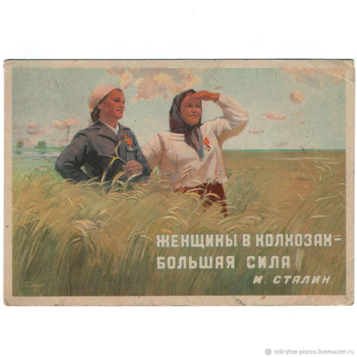 Винтаж: 1947 год. Сталин. Женщины в колхозах - большая сила. Советская открытк, Открытки винтажные, Щелково,  Фото №1