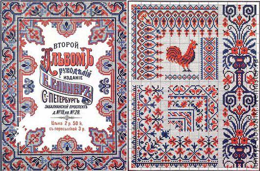 """Винтажные книги, журналы. Ярмарка Мастеров - ручная работа. Купить Книга """"Русские народные схемы-узоры для вышивания"""" - 1886 г. Handmade."""