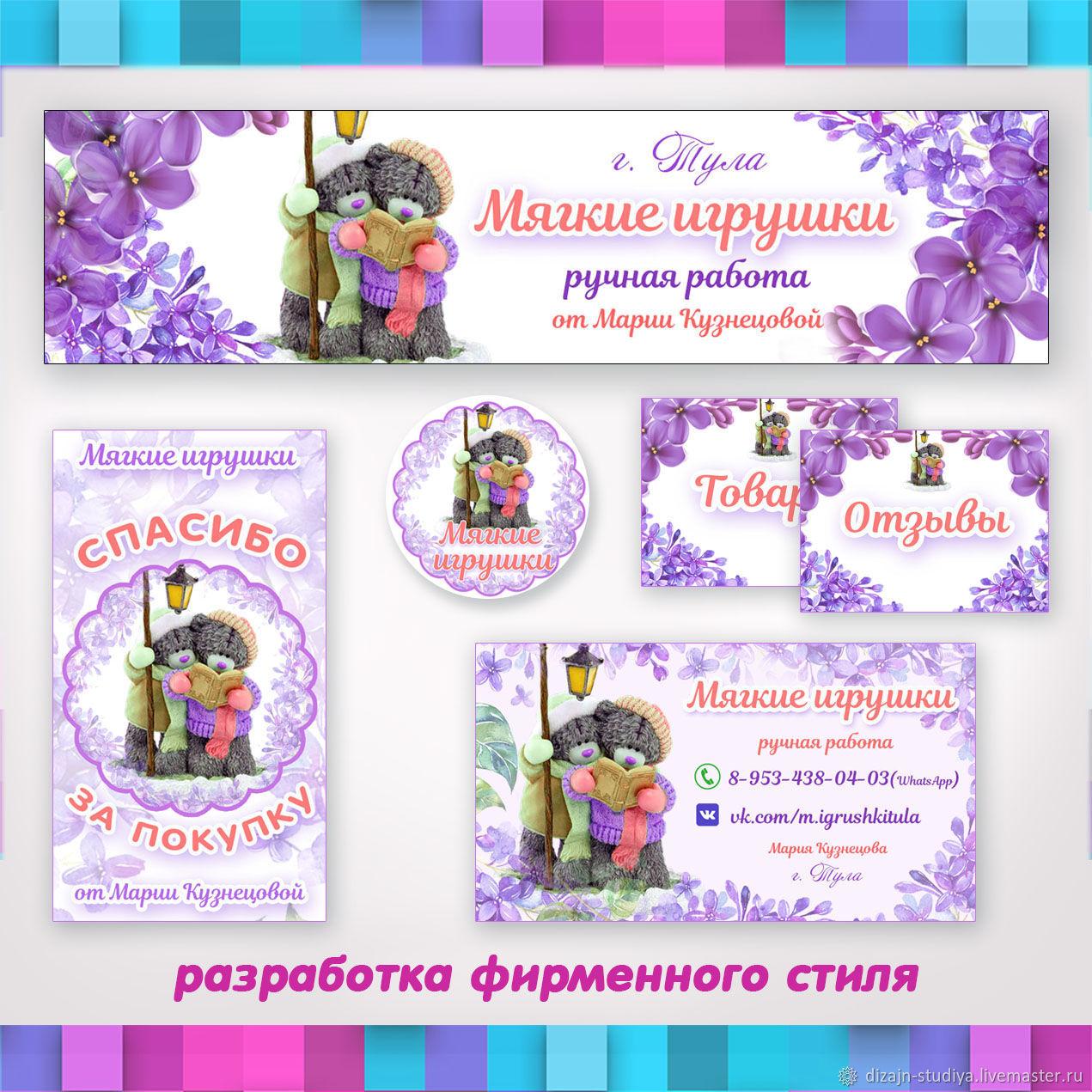 фирменный стиль, Дизайн, Москва, Фото №1