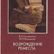 Винтаж handmade. Livemaster - original item The revival of the craft. Handmade.