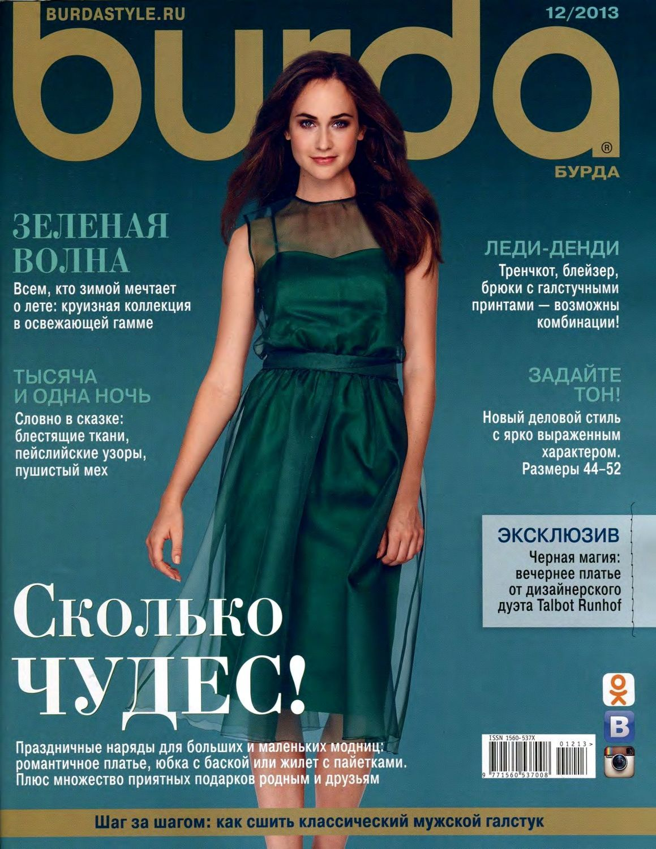 Журнал Burda Moden № 12/2013, Выкройки для шитья, Москва,  Фото №1
