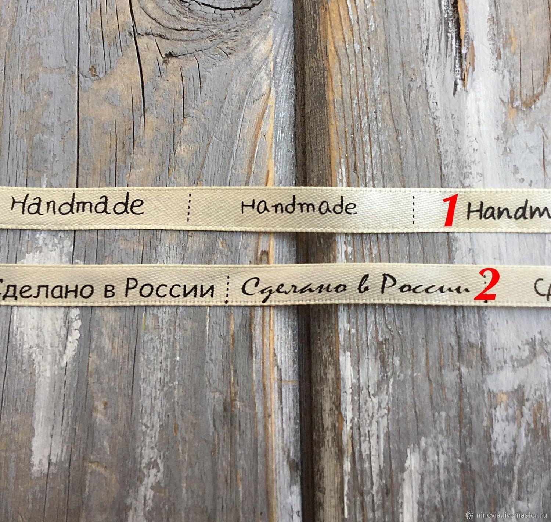Лента с надписью, Ленты, Москва,  Фото №1