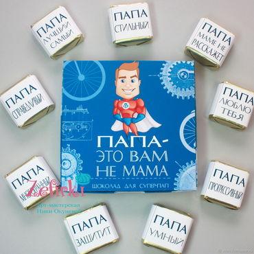 Подарки к праздникам ручной работы. Ярмарка Мастеров - ручная работа Папе Шокобокс конфеты в коробочке подарок для папы. Handmade.