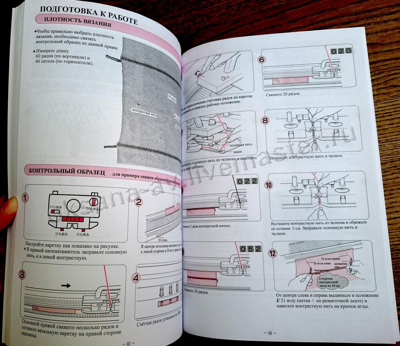 инструкция к вязальной машине brother на русском языке