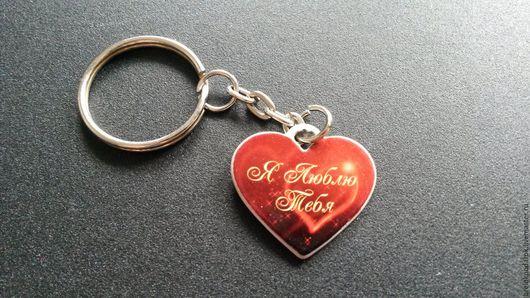 Брелок сердечко, подарок на 8 марта, подарок на 14 февраля, сувенир на 8 марта, сувенир на 14 февраля, подарок для любимого, подарок для любимой, подарок на новый год, фото брелок